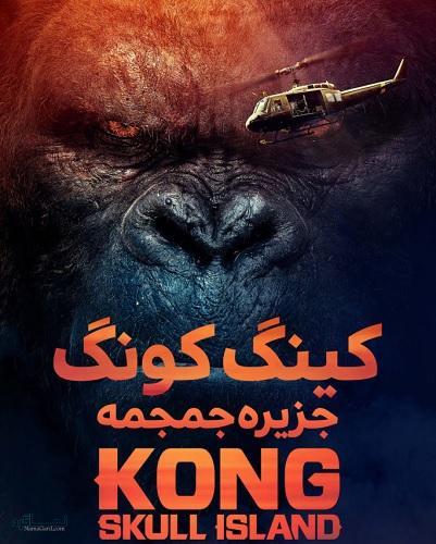 دانلود رایگان دوبله فارسی فیلم اکشن Kong: Skull Island 2017