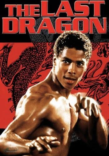 دانلود رایگان دوبله فارسی فیلم رزمی The Last Dragon 1985