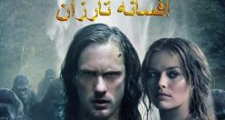 دانلود رایگان دوبله فارسی فیلم The Legend of Tarzan 2016