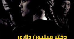 دانلود رایگان دوبله فارسی فیلم Million Dollar Baby 2004