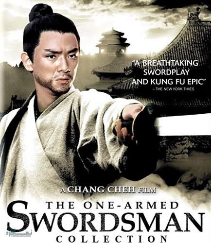 دانلود رایگان دوبله فارسی فیلم One-Armed Swordsman 1967