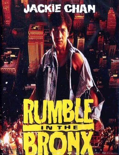 دانلود رایگان دوبله فارسی فیلم Rumble in the Bronx 1995