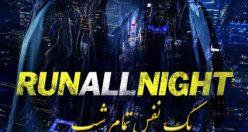 دانلود رایگان دوبله فارسی فیلم اکشن Run All Night 2015