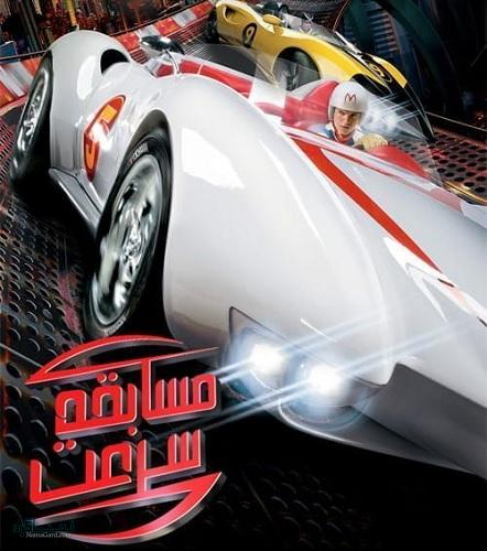دانلود رایگان دوبله فارسی فیلم اکشن Speed Racer 2008 BluRay