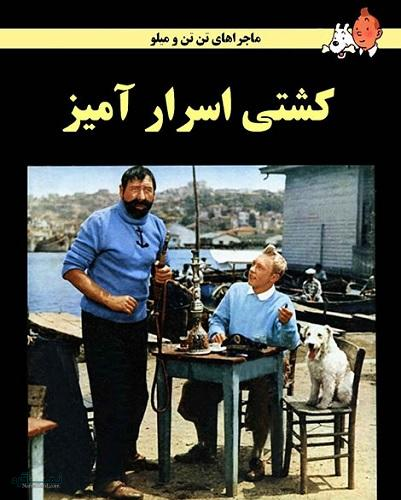 دوبله فارسی فیلم Tintin and the Mystery of the Golden Fleece 1961