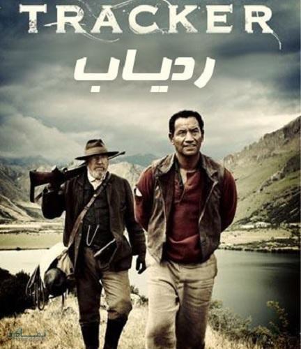 دانلود رایگان دوبله فارسی فیلم اکشن ردیاب Tracker 2010