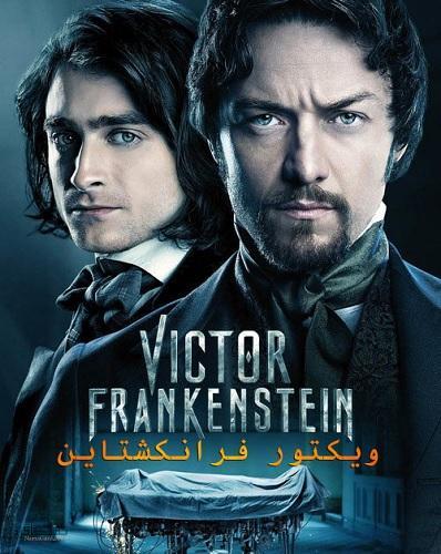 دانلود رایگان دوبله فارسی فیلم ترسناک Victor Frankenstein 2015