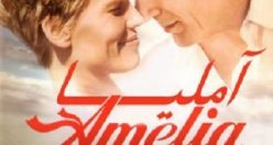 دانلود رایگان دوبله فارسی فیلم زندگینامه آملیا Amelia 2009