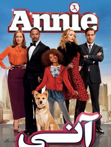دانلود رایگان دوبله فارسی فیلم کمدی آنی Annie 2014 BluRay