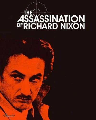 دوبله فارسی فیلم The Assassination of Richard Nixon 2004