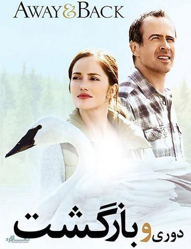 دانلود رایگان دوبله فارسی فیلم درام Away and Back 2015