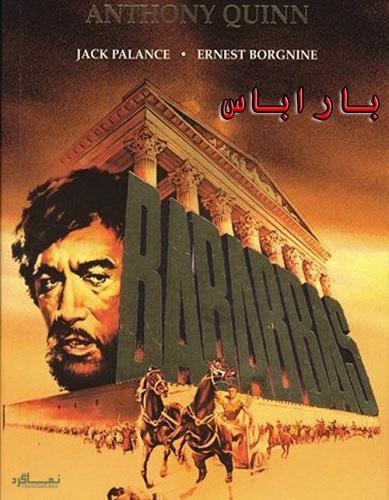 دانلود رایگان دوبله فارسی فیلم تاریخی باراباس Barabbas 1961