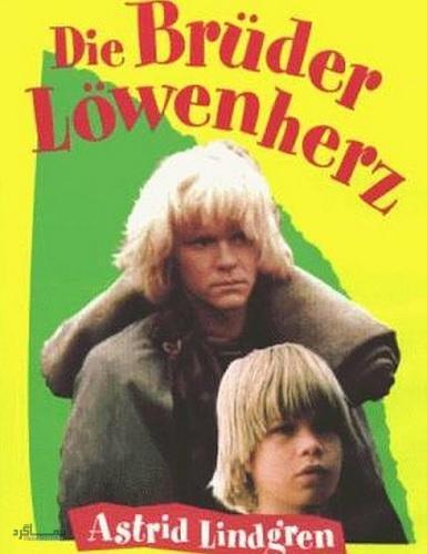 دانلود رایگان دوبله فارسی فیلم The Brothers Lionheart 1977