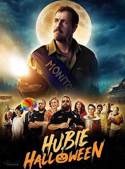 دانلود رایگان فیلم کمدی هالووین هیوبی Hubie Halloween 2020