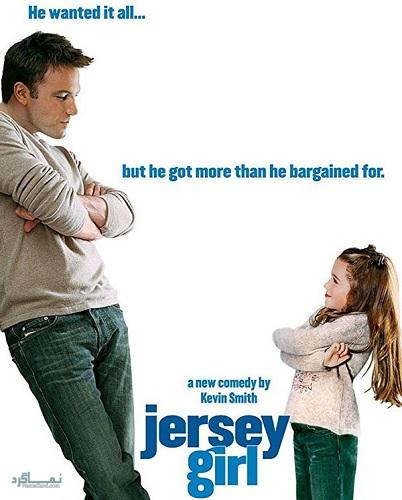 دانلود رایگان دوبله فارسی فیلم عاشقانه Jersey Girl 2004