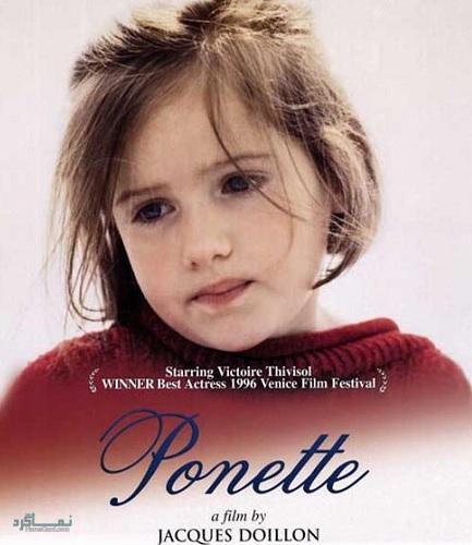 دانلود رایگان دوبله فارسی فیلم سینمایی پونت Ponette 1996