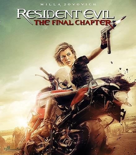 دانلود رایگان فیلم ترسناک Resident Evil: The Final Chapter 2016