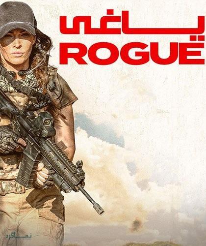 دانلود رایگان دوبله فارسی فیلم سینمایی Rogue 2020 BluRay