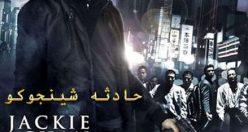 دانلود رایگان دوبله فارسی فیلم جنایی Shinjuku Incident 2009