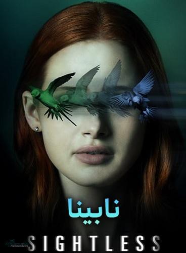 دانلود رایگان دوبله فارسی فیلم درام نابینا Sightless 2020