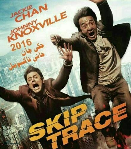 دانلود رایگان دوبله فارسی فیلم کمدی مجرمیاب Skiptrace 2016