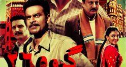 دانلود رایگان دوبله فارسی فیلم هندی Special 26 2013 BluRay