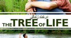 دانلود رایگان دوبله فارسی فیلم درام The Tree of Life 2011