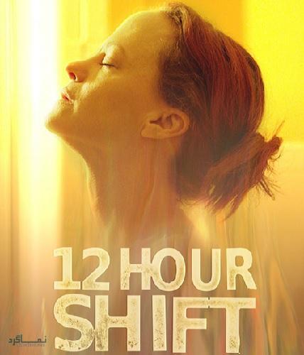 دانلود رایگان فیلم شیفت دوازده ساعته Twelve 12 Hour Shift 2020