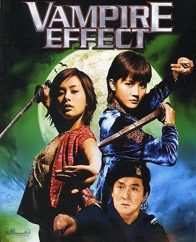 دانلود رایگان دوبله فارسی فیلم سینمایی Vampire Effect 2003