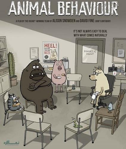دانلود رایگان دوبله فارسی انیمیشن کوتاه Animal Behaviour 2018