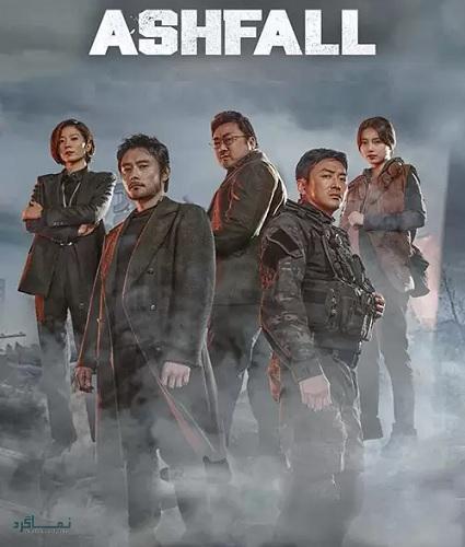 دانلود رایگان دوبله فارسی فیلم باران خاکستری Ashfall 2019
