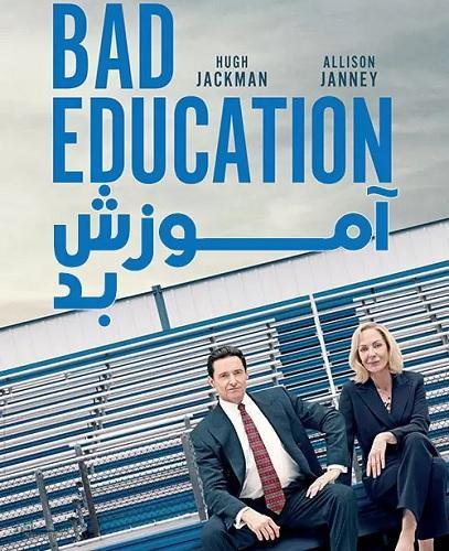 دانلود رایگان فیلم آموزش بد Bad Education 2019 با زیرنویس فارسی