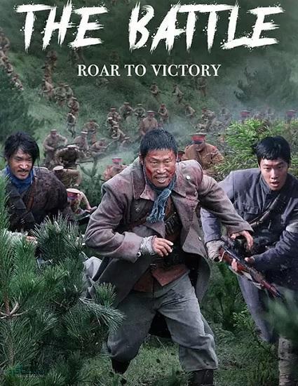 دانلود رایگان دوبله فارسی فیلم The Battle: Roar to Victory 2019