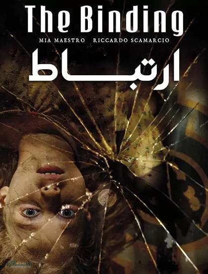 دانلود رایگان فیلم ارتباط The Binding 2020 با زیرنویس فارسی