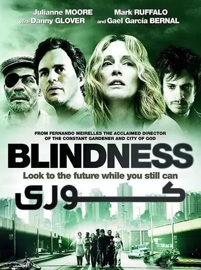 دانلود رایگان فیلم رازآلود کوری Blindness 2008 با زیرنویس فارسی