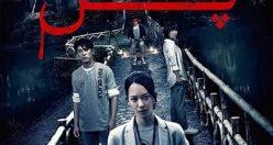 دانلود رایگان فیلم ترسناک پل نفرین شده The Bridge Curse 2020
