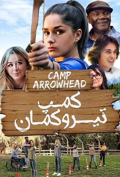دانلود رایگان فیلم خارجی کمپ تیر و کمان Camp Arrowhead 2020