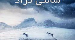 دانلود رایگان فیلم سینمایی سانتی گراد Centigrade 2020 BluRay