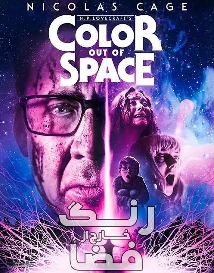 دانلود رایگان فیلم رنگ خارج از فضا Color Out of Space 2019