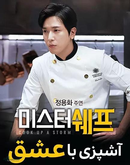دانلود رایگان فیلم چینی آشپزی با عشق Cook Up a Storm 2017