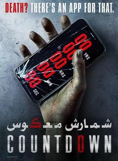 دانلود رایگان فیلم سینمایی شمارش معکوس Countdown 2019