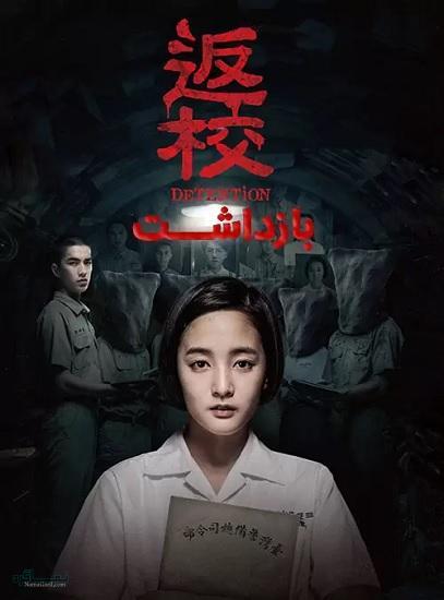 دانلود رایگان فیلم خارجی بازداشت Detention 2019 با زیرنویس فارسی