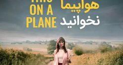 دانلود رایگان فیلم سینمایی Don't Read This on a Plane 2020