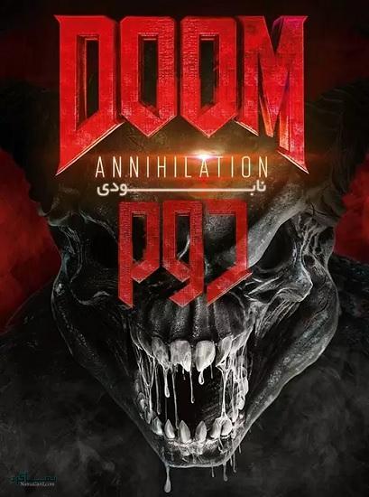 دانلود رایگان فیلم اکشن رستاخیز: نابودی Doom: Annihilation 2019