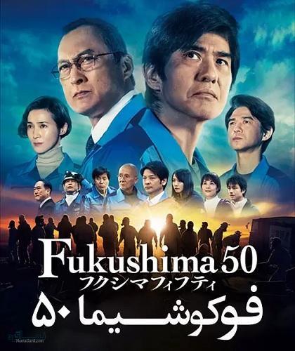 دانلود رایگان فیلم فوکوشیما ۵۰ Fukushima 50 2020 BluRay