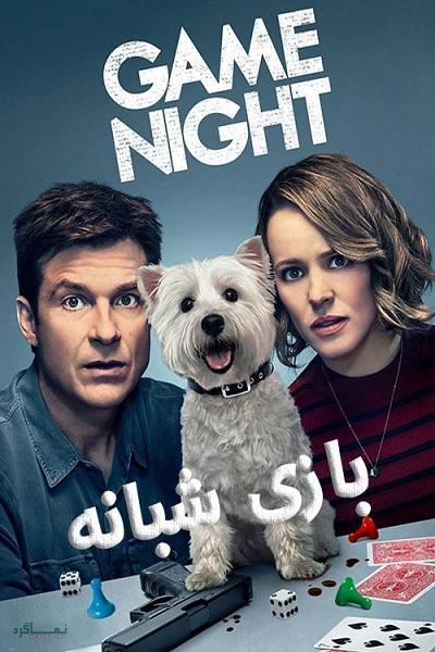 دانلود رایگان دوبله فارسی فیلم بازی شبانه Game Night 2018