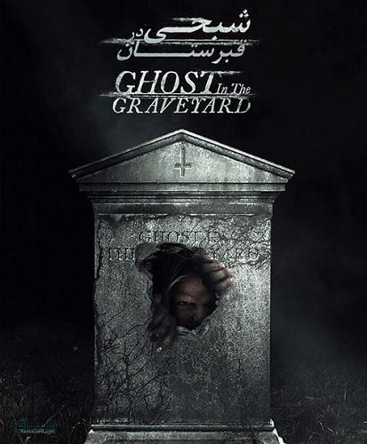 دانلود رایگان فیلم شبح در قبرستان Ghost in the Graveyard 2019