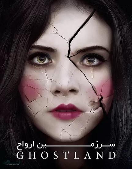 دانلود رایگان فیلم ترسناک سرزمین ارواح Ghostland 2018 BluRay