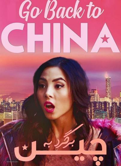 دانلود رایگان فیلم سینمایی برگرد به چین Go Back to China 2019