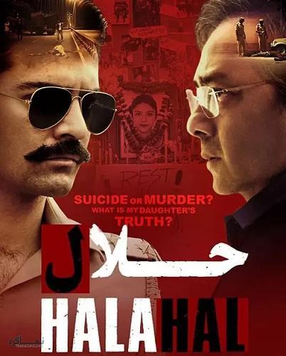 دانلود رایگان فیلم هندی حلال Halahal 2020 با زیرنویس فارسی